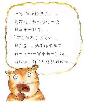 CAT知錯.jpg