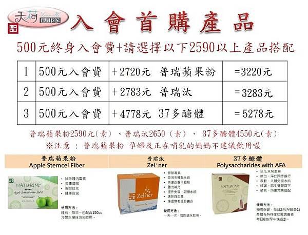 MAJU入會首購產品-新版2016.1102