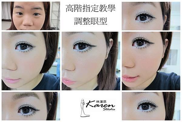 新秘高階指定造型教學-彩妝調整眼型(日式甜美大眼娃娃)