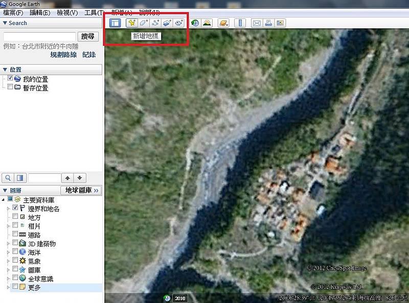 如何在Google Earth新增地標