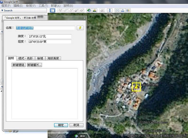 如何在Google Earth新增地標2