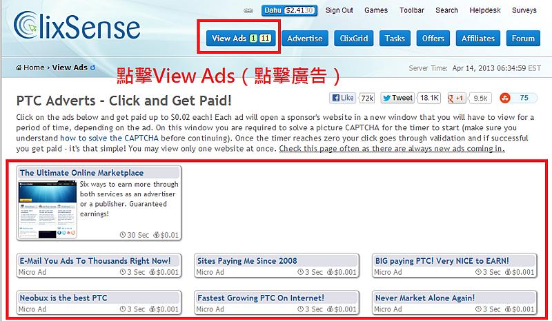Clixsense如何賺錢-點擊廣告