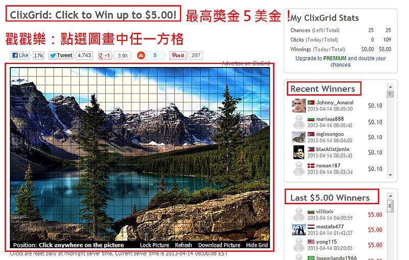 Clixsense如何賺錢-玩遊戲2