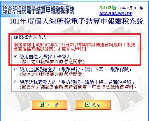 綜合所得稅申報7