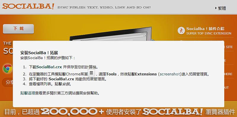 如何安裝Social Ba2.png