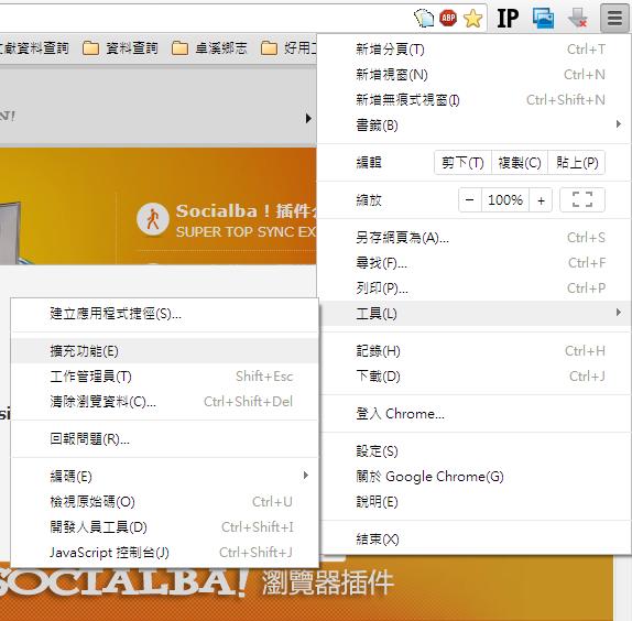 如何安裝Social Ba3.png