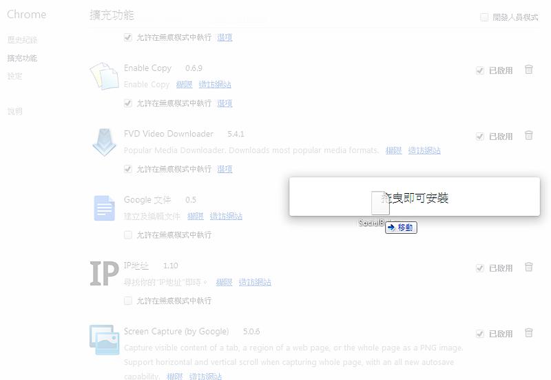 如何安裝Social Ba4.png
