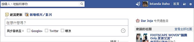 如何安裝Social Ba9.png