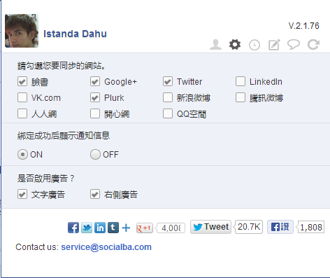 如何安裝Social Ba11.png