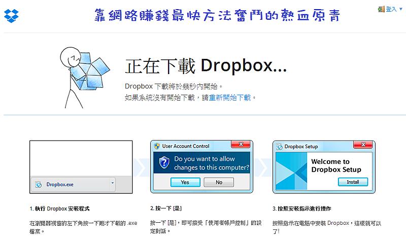 如何安裝及使用Dropbox2