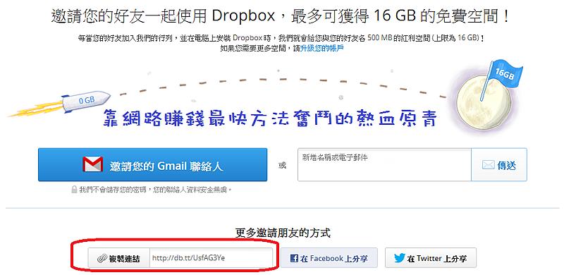 如何安裝及使用Dropbox4