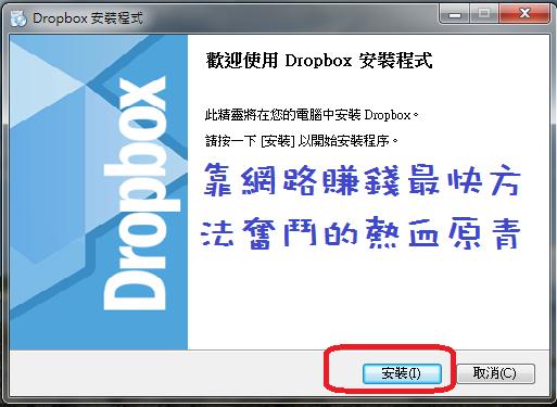 如何安裝及使用Dropbox5