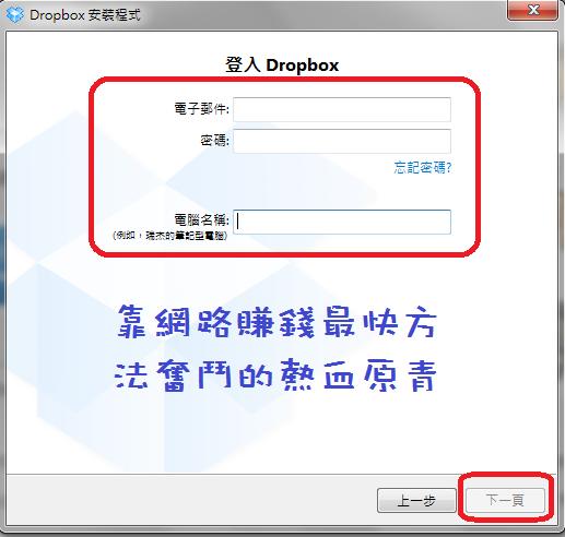 如何安裝及使用Dropbox8