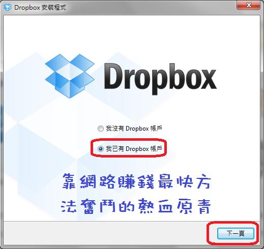 如何安裝及使用Dropbox7