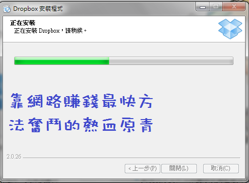 如何安裝及使用Dropbox6