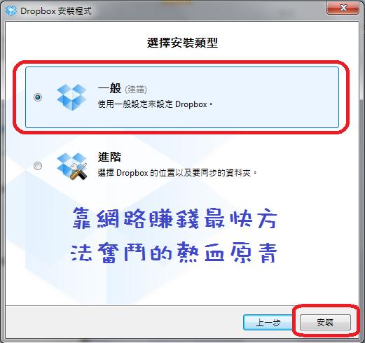 如何安裝及使用Dropbox10
