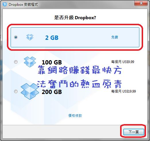 如何安裝及使用Dropbox9