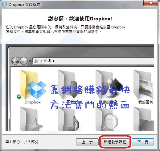 如何安裝及使用Dropbox11