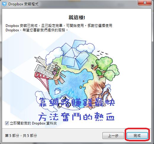 如何安裝及使用Dropbox12
