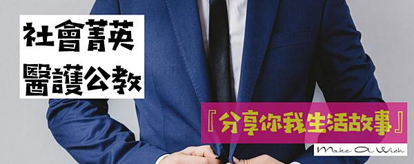 社會菁英 醫護公教封面.png