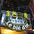 美麗華大直店5.PNG