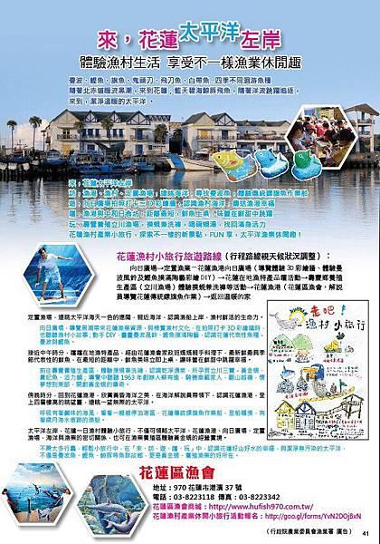 漁會活動DM.jpg