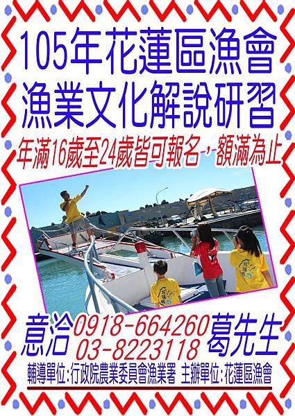 105花蓮區漁會宣傳報名表.png