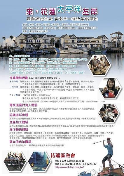 2016-台北旅展_區漁會_1頁.jpg