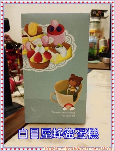 白目屋蜂蜜蛋糕.jpg