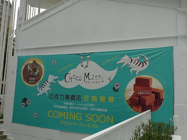 Choco Mission3