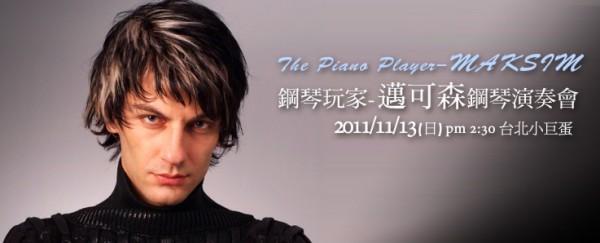 2011演奏會.jpg