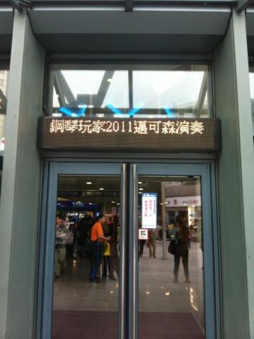 2011.11.13 演奏會台北小巨蛋服務櫃檯入口處跑馬燈.jpg