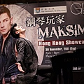 2011.11.29 Maksim Hong Kong Media Showcase-09.jpg