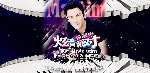 Maksim Mrvica 2012 China Tour