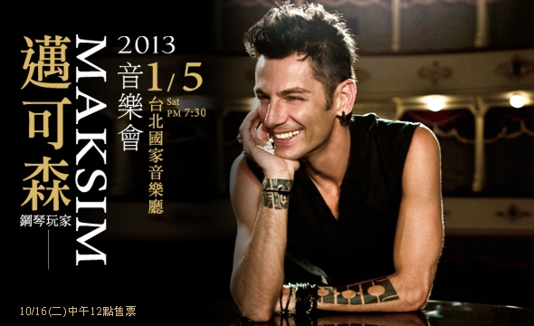 Maksim Concert in Taiwan