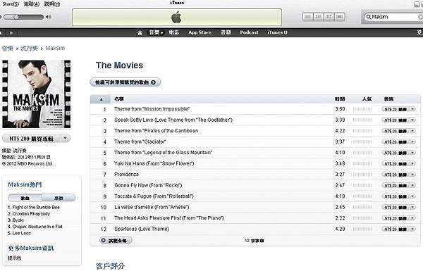 iTunes Store : Maksim-The Movies