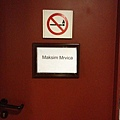邁可森休息室