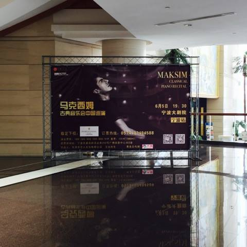 Maksim Classical China Tour 2015-10.jpg