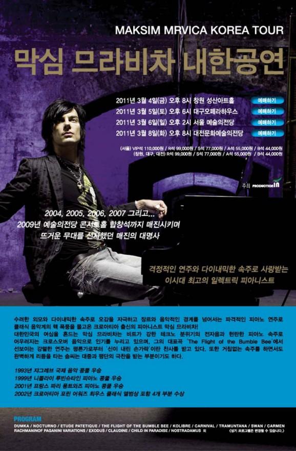 Maksim Mrvica 2011 Korea Tour.jpg