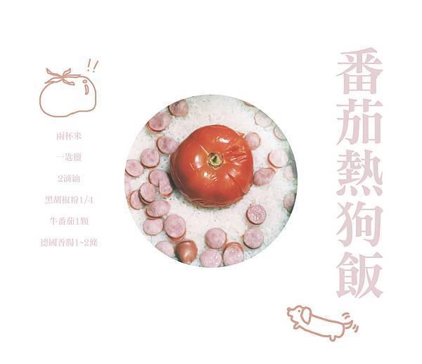 熱狗番茄飯