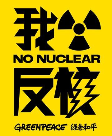 no-nuclear-hk-logo-gp-v-w360