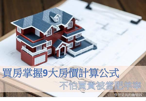 買房掌握 9 大房價估算公式.JPG