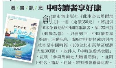 中國時報 贈書截角