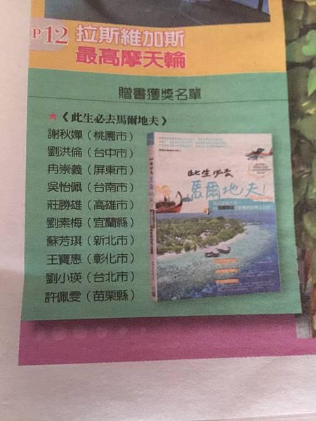 """中國時報寄截角抽""""此生必去馬爾地夫"""""""