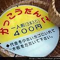 20081002郭公湯團08.jpg