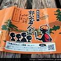 20081002郭公湯團14.jpg