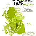 2011文化行旅-海報_II.jpg