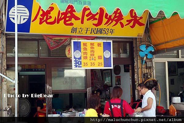 第一市場魷魚肉粳泉0001.jpg