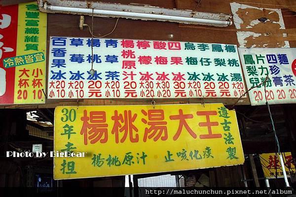 彰化.鹿港:第一市場楊桃汁0001.jpg