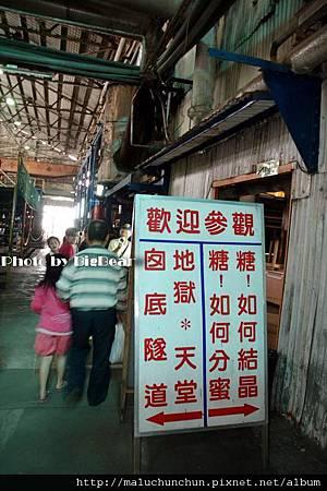 月眉糖廠0039.jpg